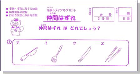 02 育脳トライアル.png