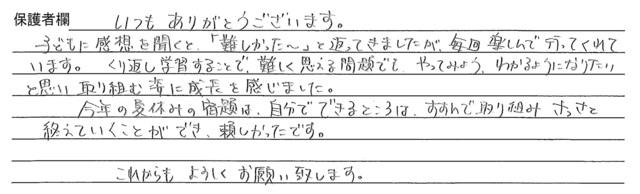 保護者の感想03.jpg